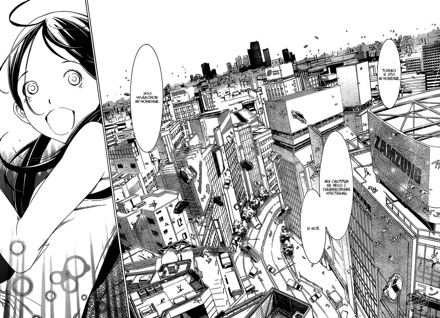 Манга Эйр Гир / Air Gear  - Том 37 Глава 356 Страница 10