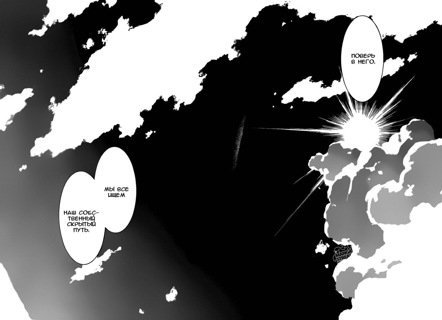 Манга Эйр Гир / Air Gear  - Том 37 Глава 356 Страница 11