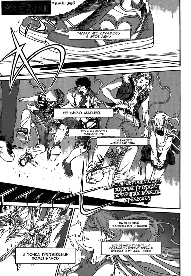 Манга Эйр Гир / Air Gear  - Том 37 Глава 356 Страница 2