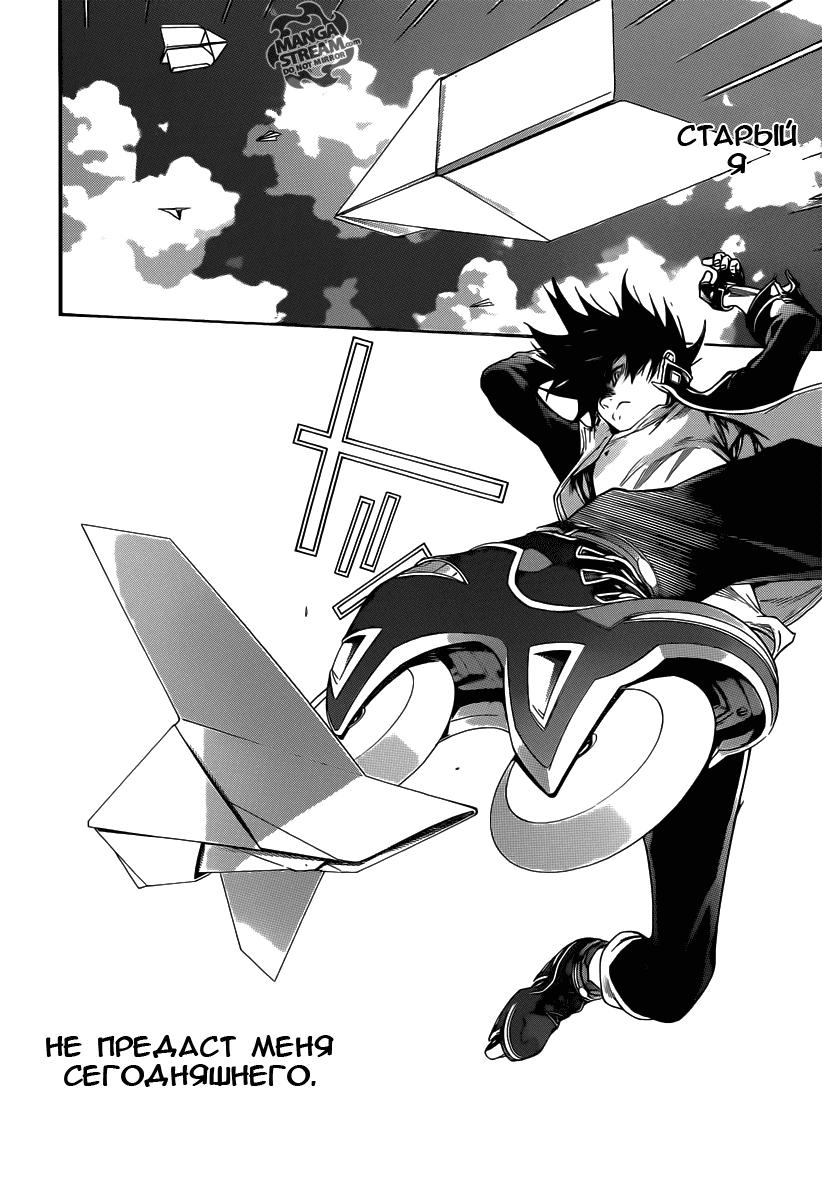 Манга Эйр Гир / Air Gear  - Том 37 Глава 357 Страница 14