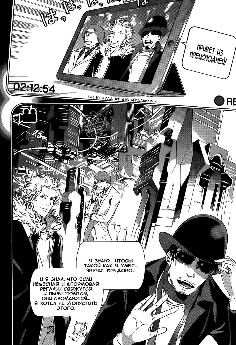 Манга Эйр Гир / Air Gear  - Том 37 Глава 357 Страница 19