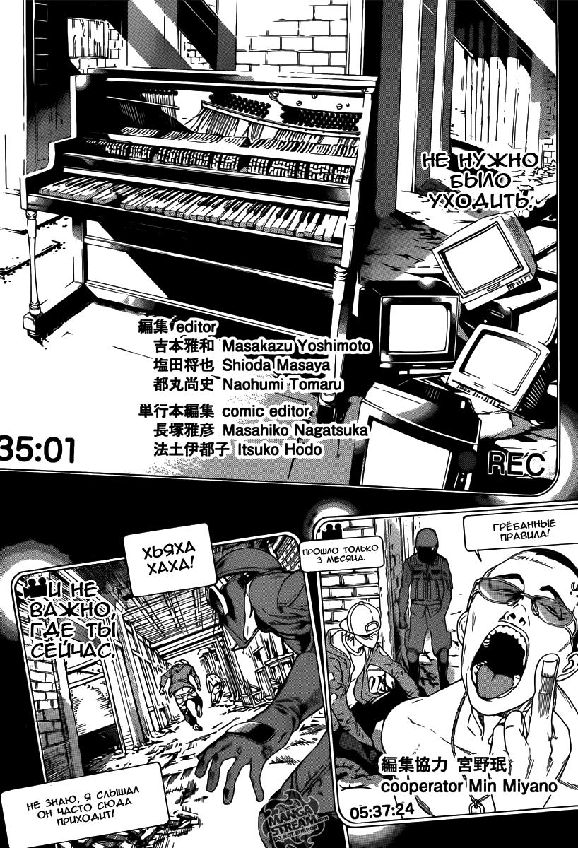 Манга Эйр Гир / Air Gear  - Том 37 Глава 357 Страница 33