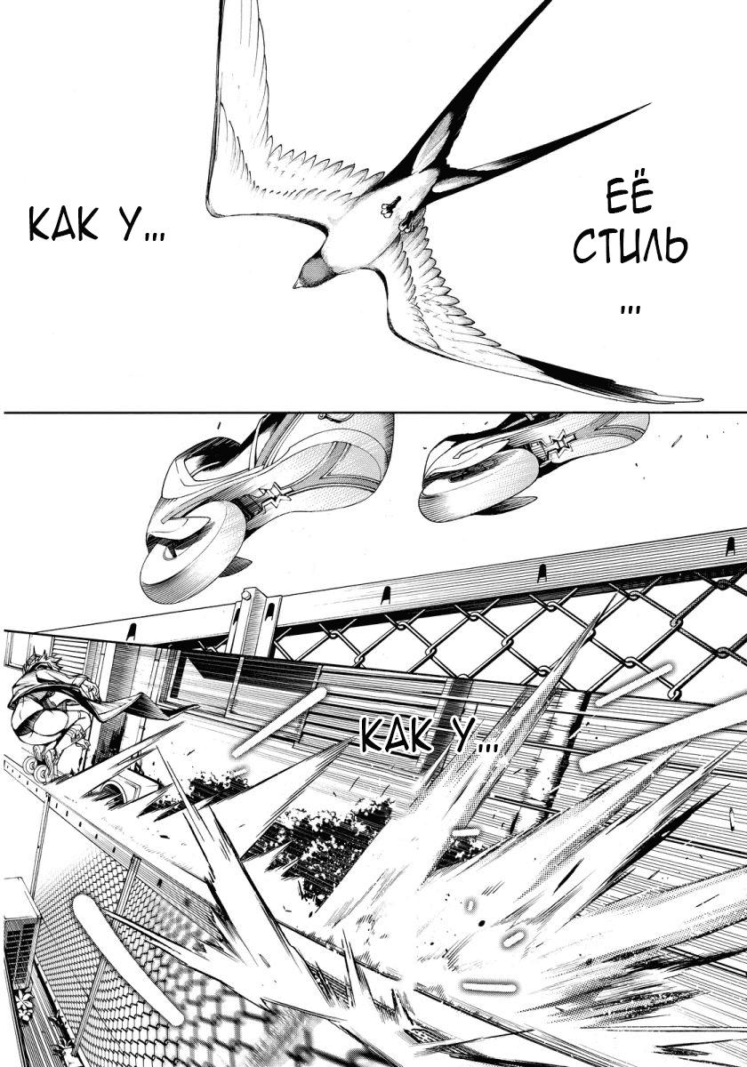 Манга Эйр Гир / Air Gear  - Том 37 Глава 358 Страница 14
