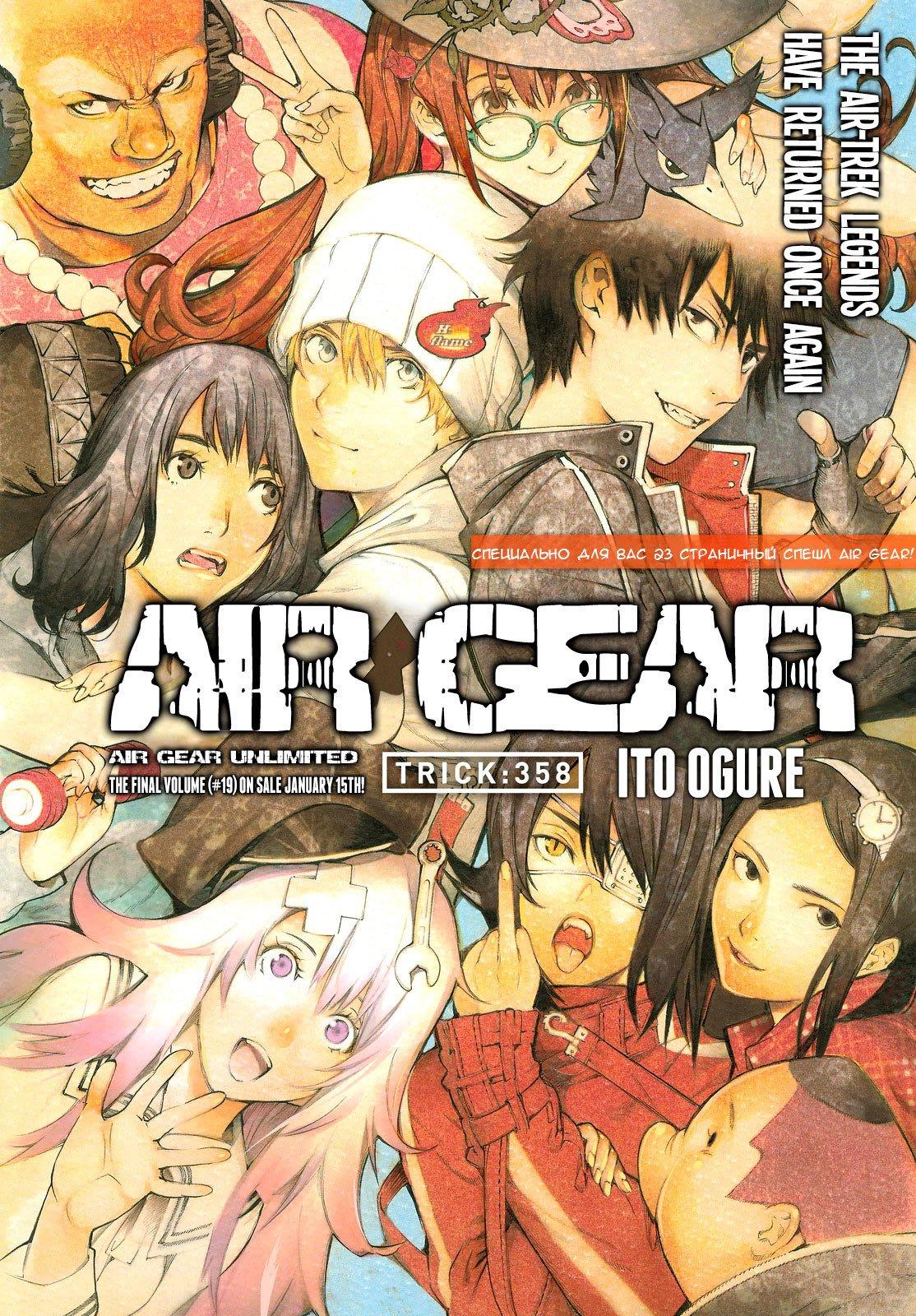 Манга Эйр Гир / Air Gear  - Том 37 Глава 358 Страница 2