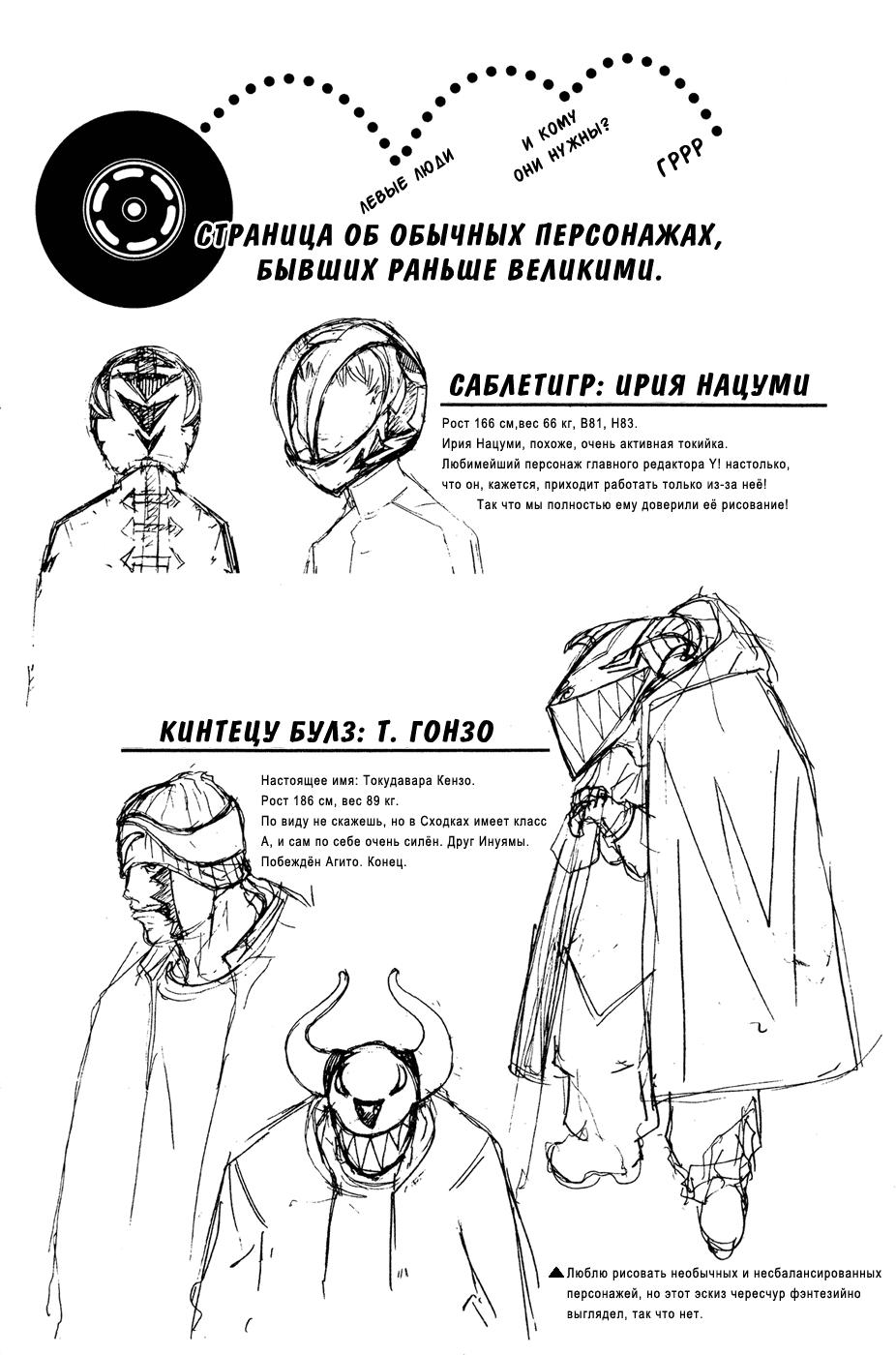 Манга Эйр Гир / Air Gear  - Том 5 Глава 41 Страница 23