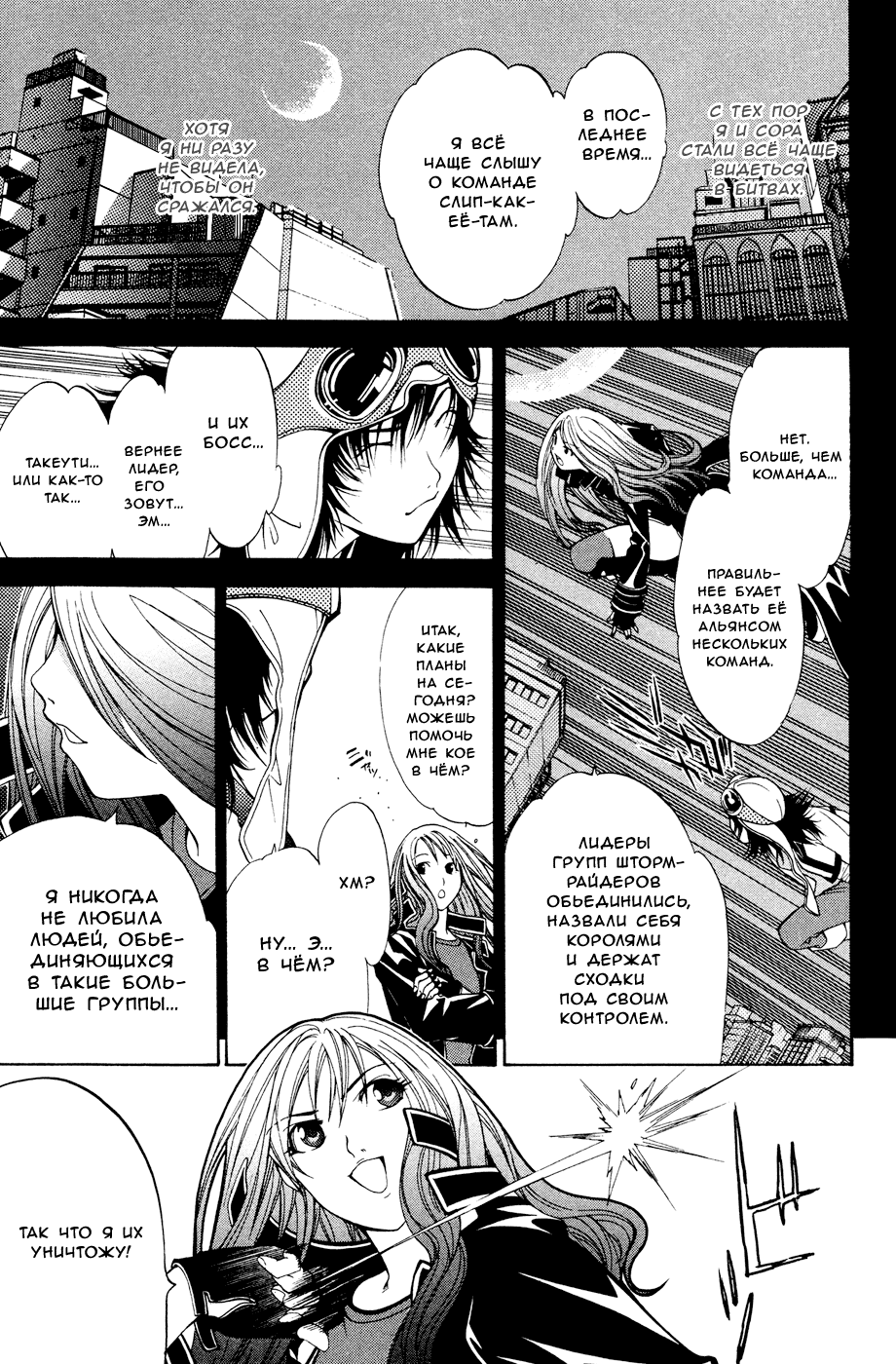 Манга Эйр Гир / Air Gear  - Том 6 Глава 42 Страница 15