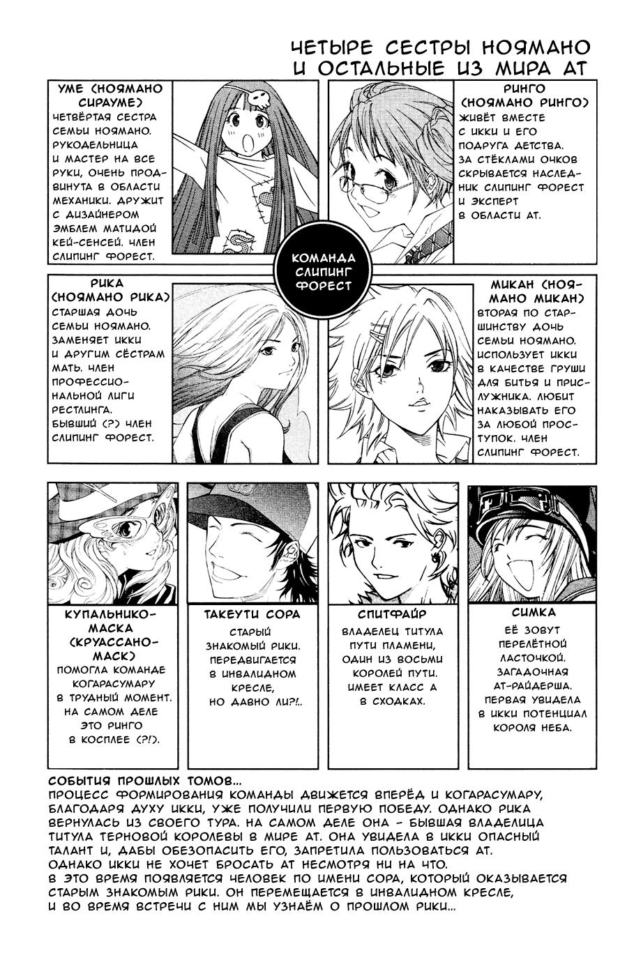 Манга Эйр Гир / Air Gear  - Том 6 Глава 42 Страница 5