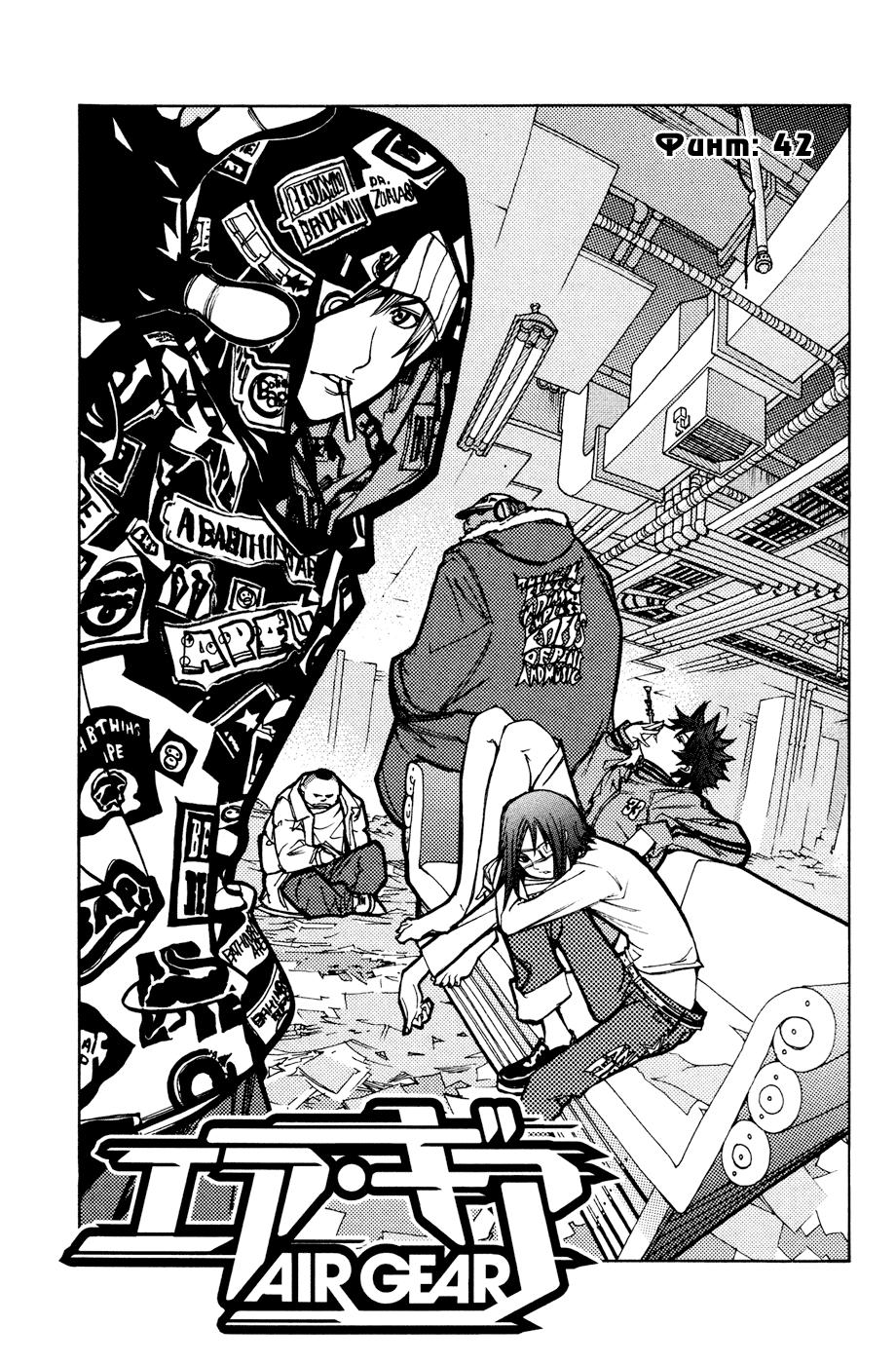 Манга Эйр Гир / Air Gear  - Том 6 Глава 42 Страница 9