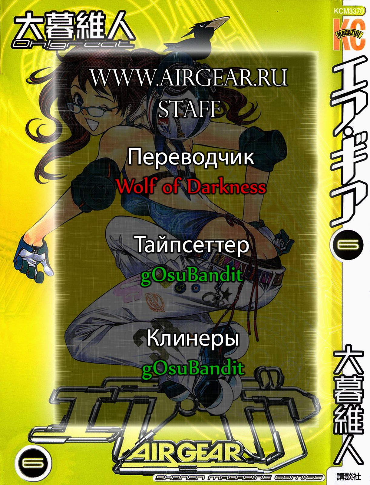 Манга Эйр Гир / Air Gear  - Том 6 Глава 44 Страница 1