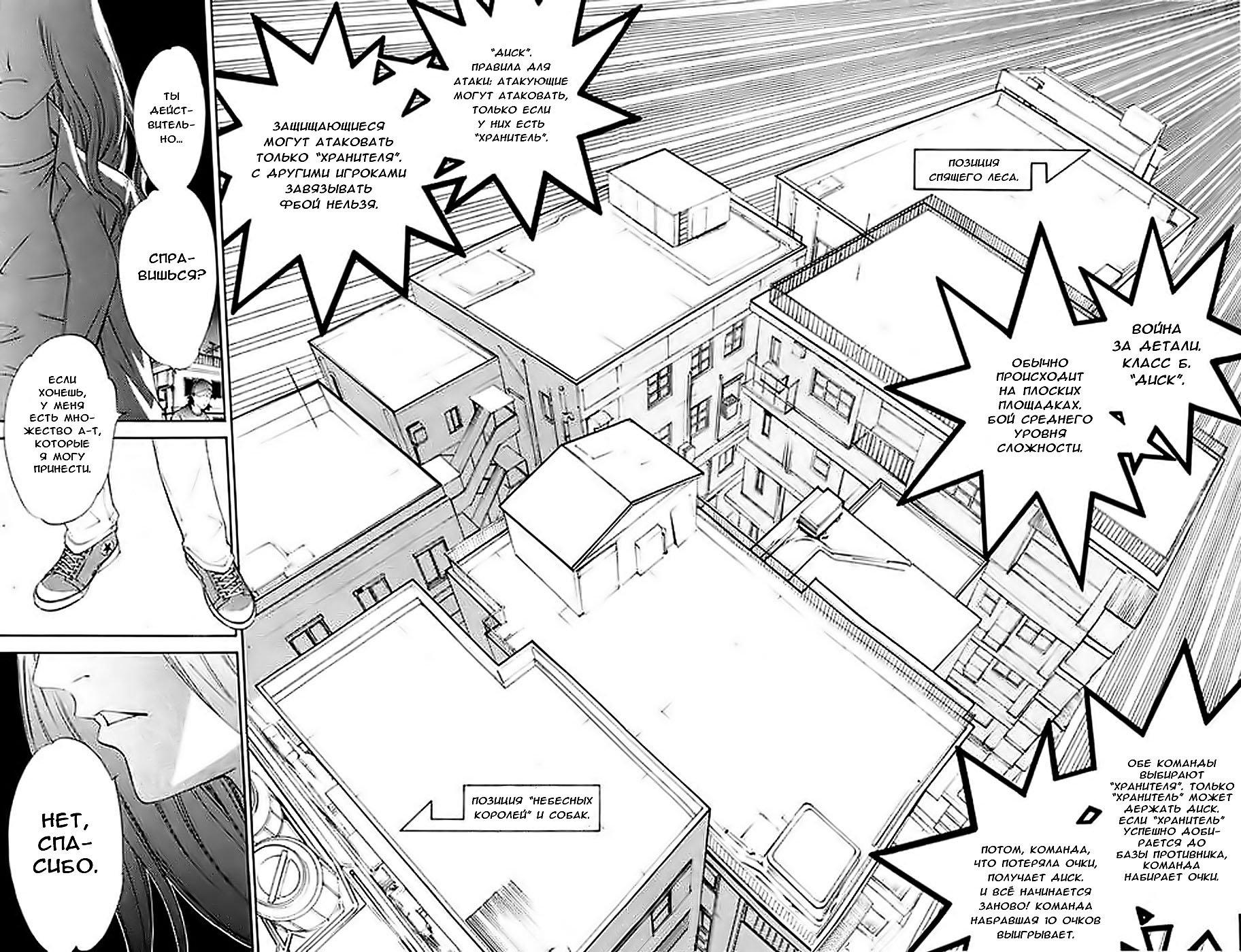 Манга Эйр Гир / Air Gear  - Том 6 Глава 44 Страница 4