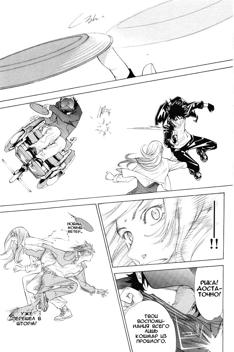 Манга Эйр Гир / Air Gear  - Том 6 Глава 46 Страница 8