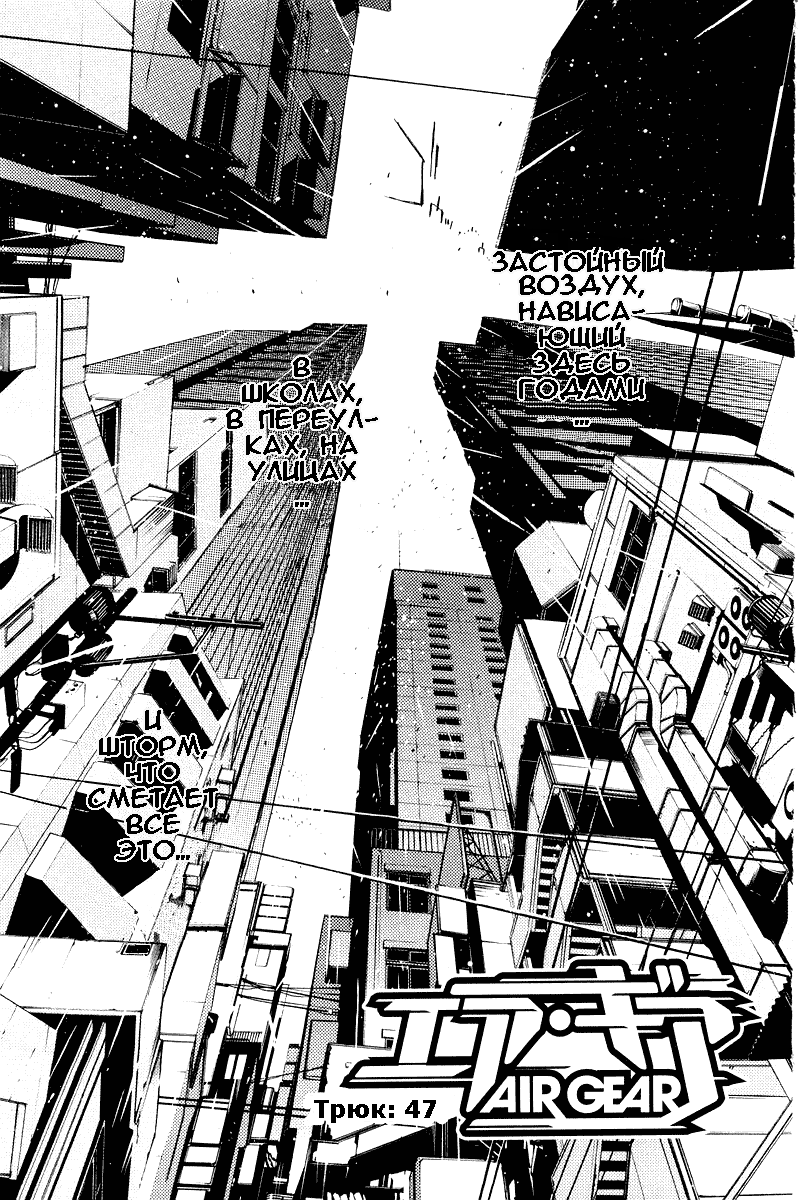 Манга Эйр Гир / Air Gear  - Том 6 Глава 47 Страница 1