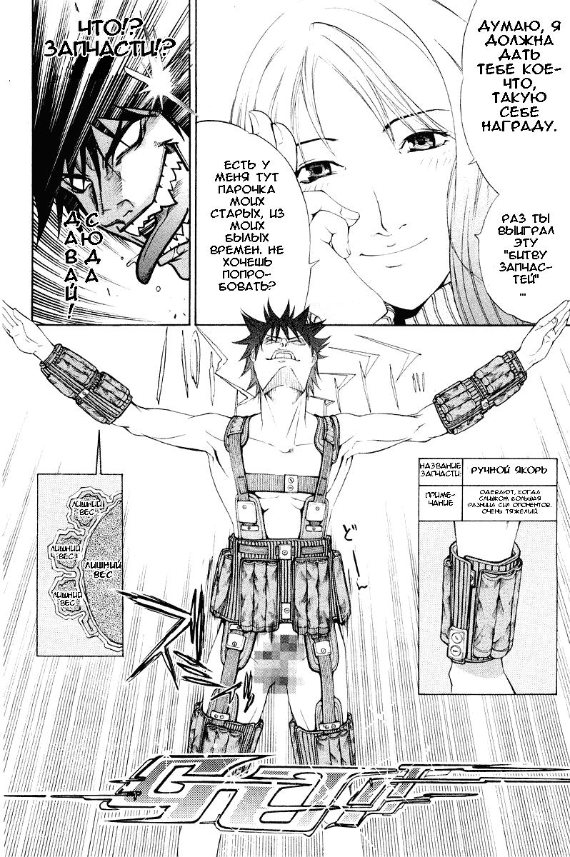 Манга Эйр Гир / Air Gear  - Том 6 Глава 47 Страница 12