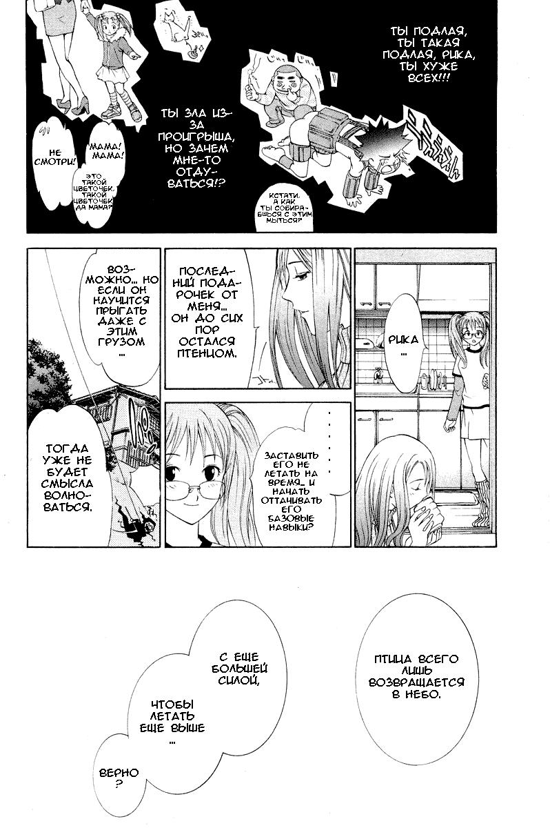 Манга Эйр Гир / Air Gear  - Том 6 Глава 47 Страница 14