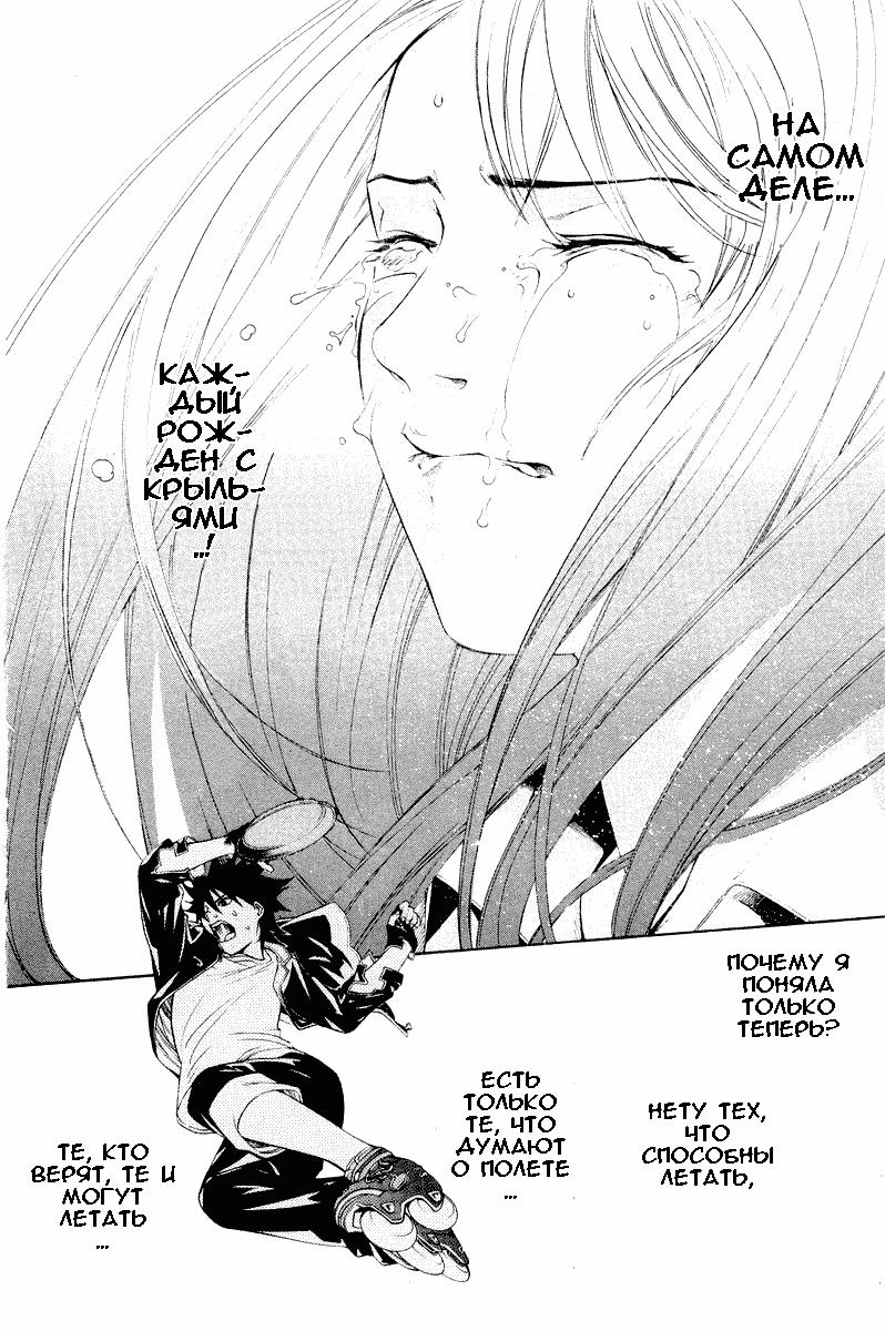 Манга Эйр Гир / Air Gear  - Том 6 Глава 47 Страница 8
