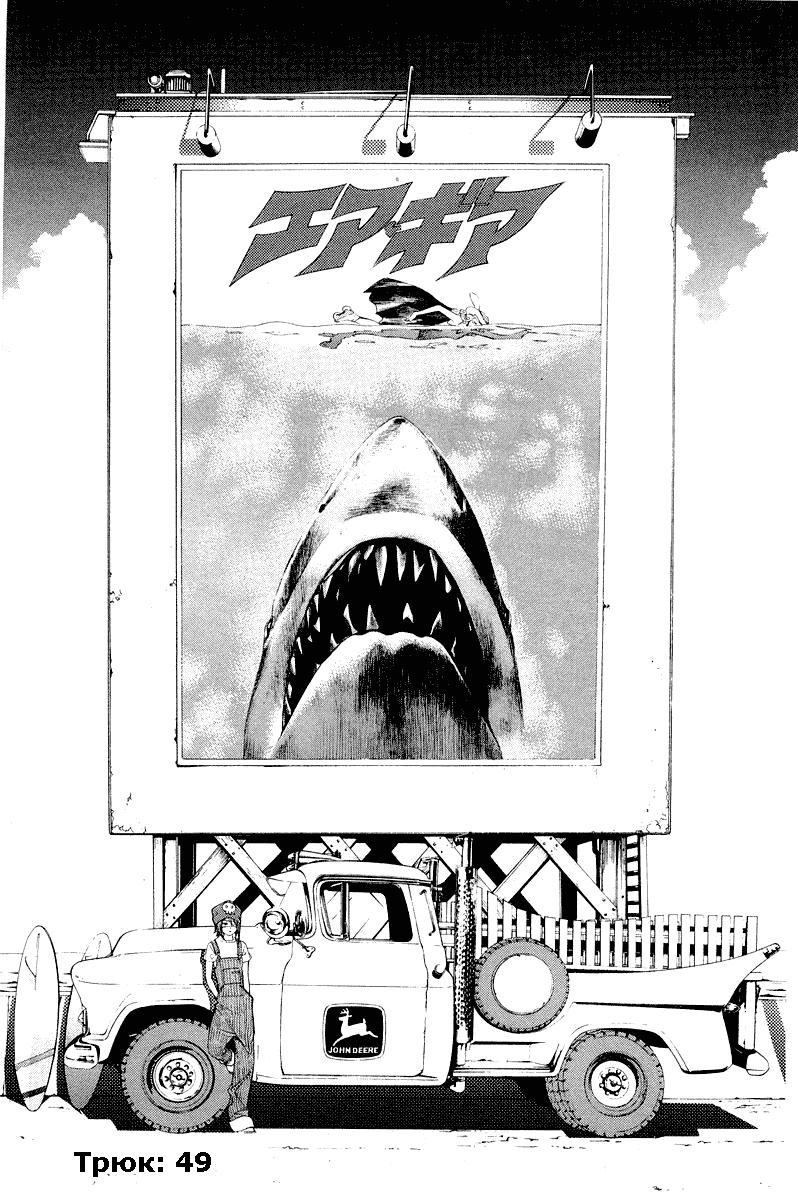 Манга Эйр Гир / Air Gear  - Том 6 Глава 49 Страница 1