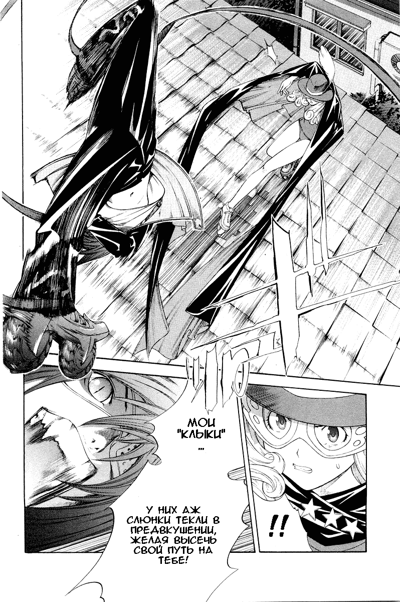 Манга Эйр Гир / Air Gear  - Том 6 Глава 49 Страница 3