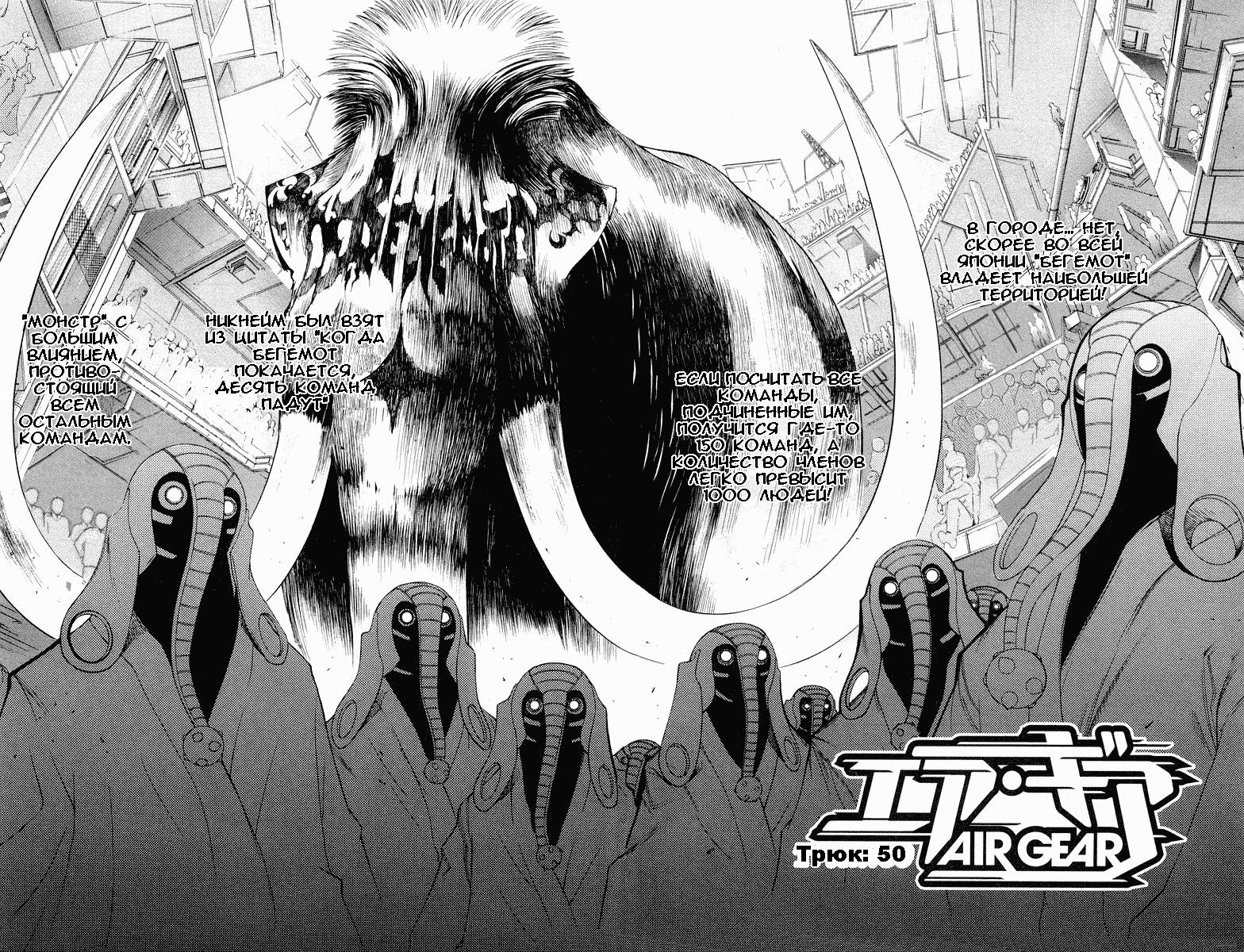 Манга Эйр Гир / Air Gear  - Том 6 Глава 50 Страница 2