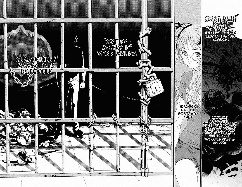 Манга Эйр Гир / Air Gear  - Том 6 Глава 50 Страница 5