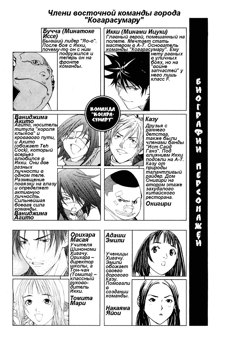 Манга Эйр Гир / Air Gear  - Том 7 Глава 51 Страница 3