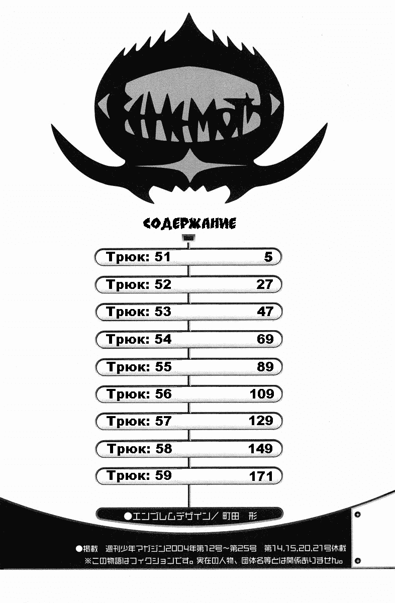 Манга Эйр Гир / Air Gear  - Том 7 Глава 51 Страница 5