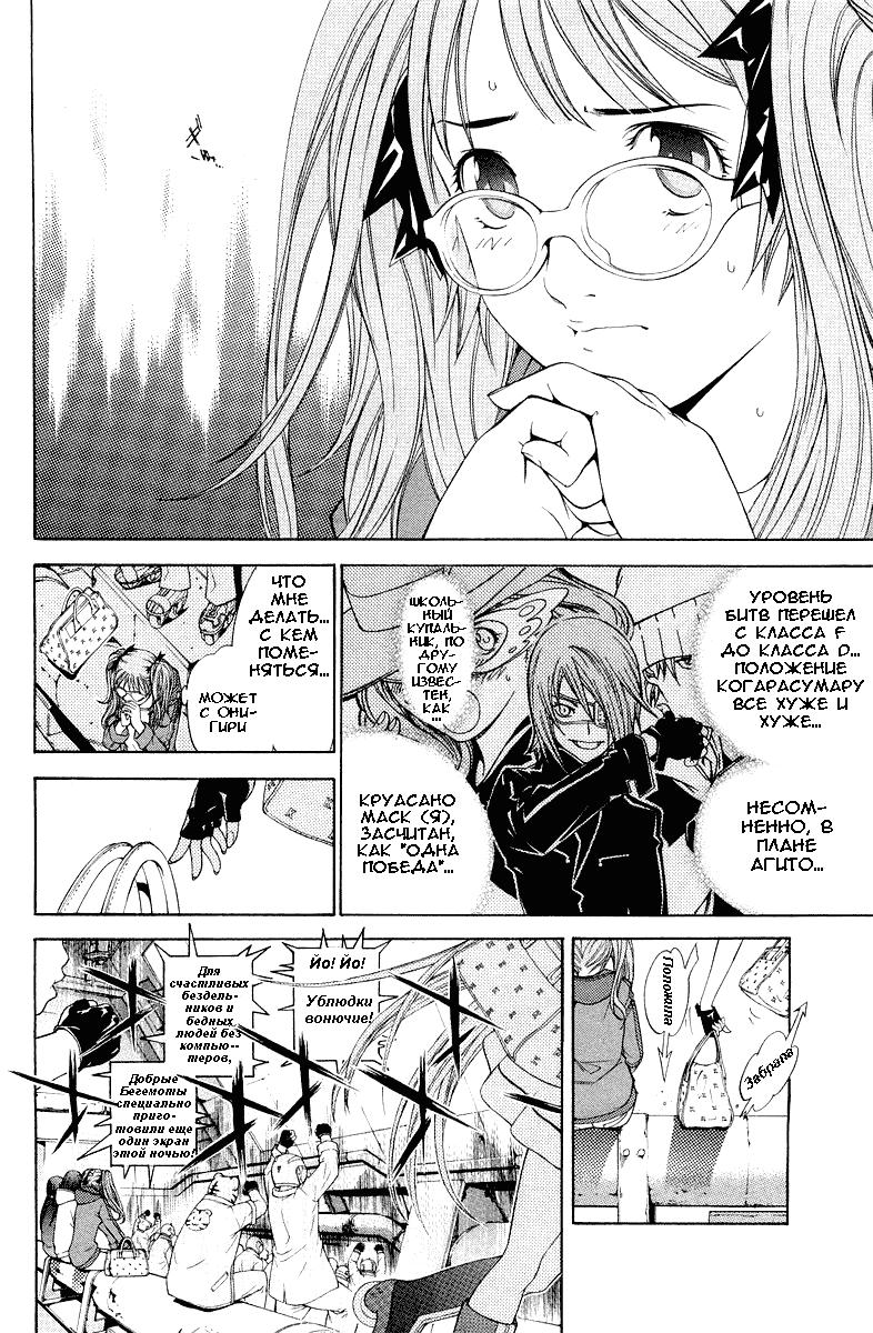 Манга Эйр Гир / Air Gear  - Том 7 Глава 54 Страница 4