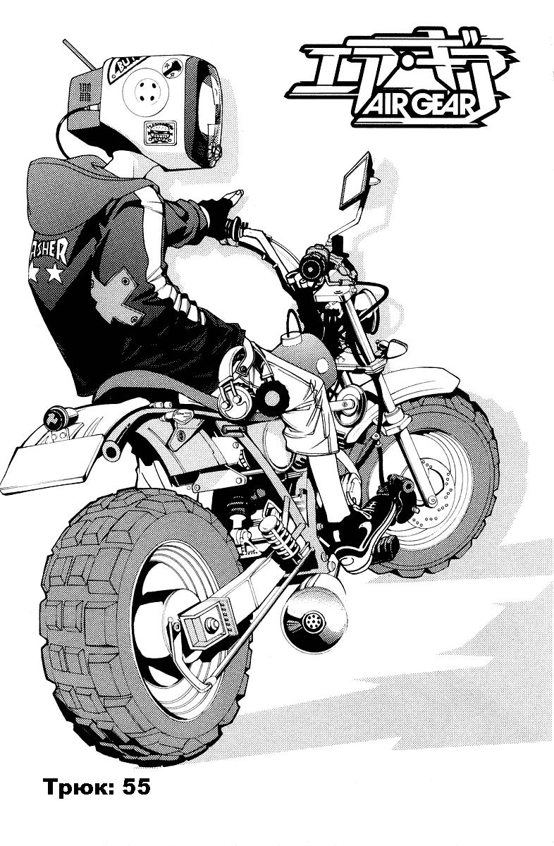 Манга Эйр Гир / Air Gear  - Том 7 Глава 55 Страница 1