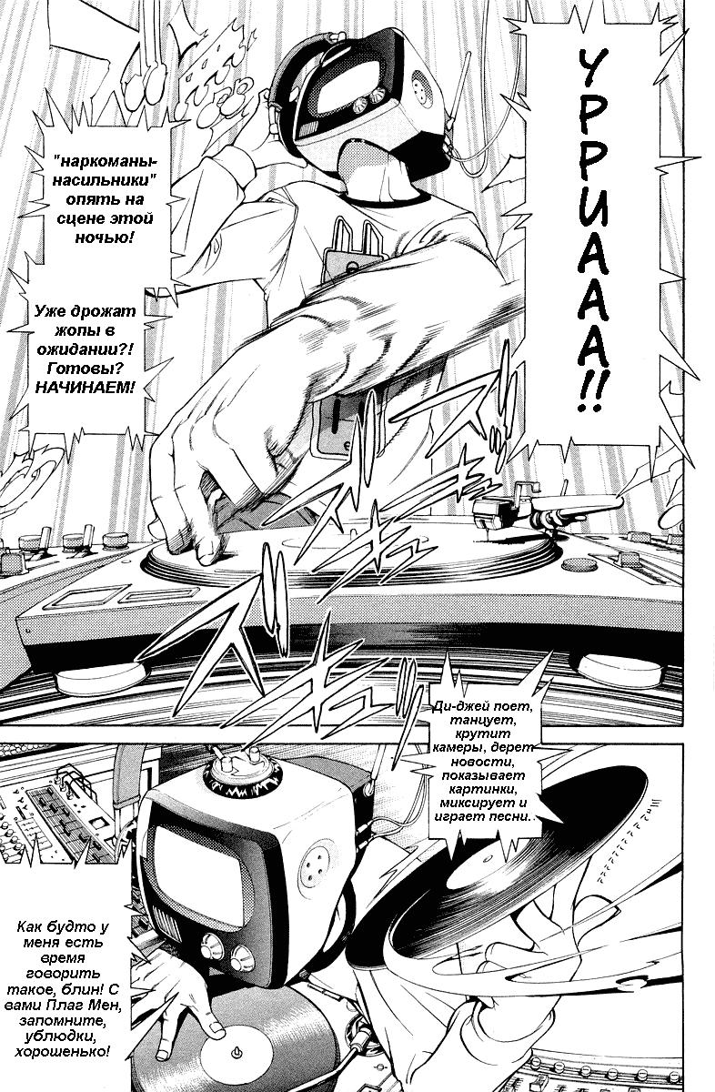 Манга Эйр Гир / Air Gear  - Том 7 Глава 55 Страница 3