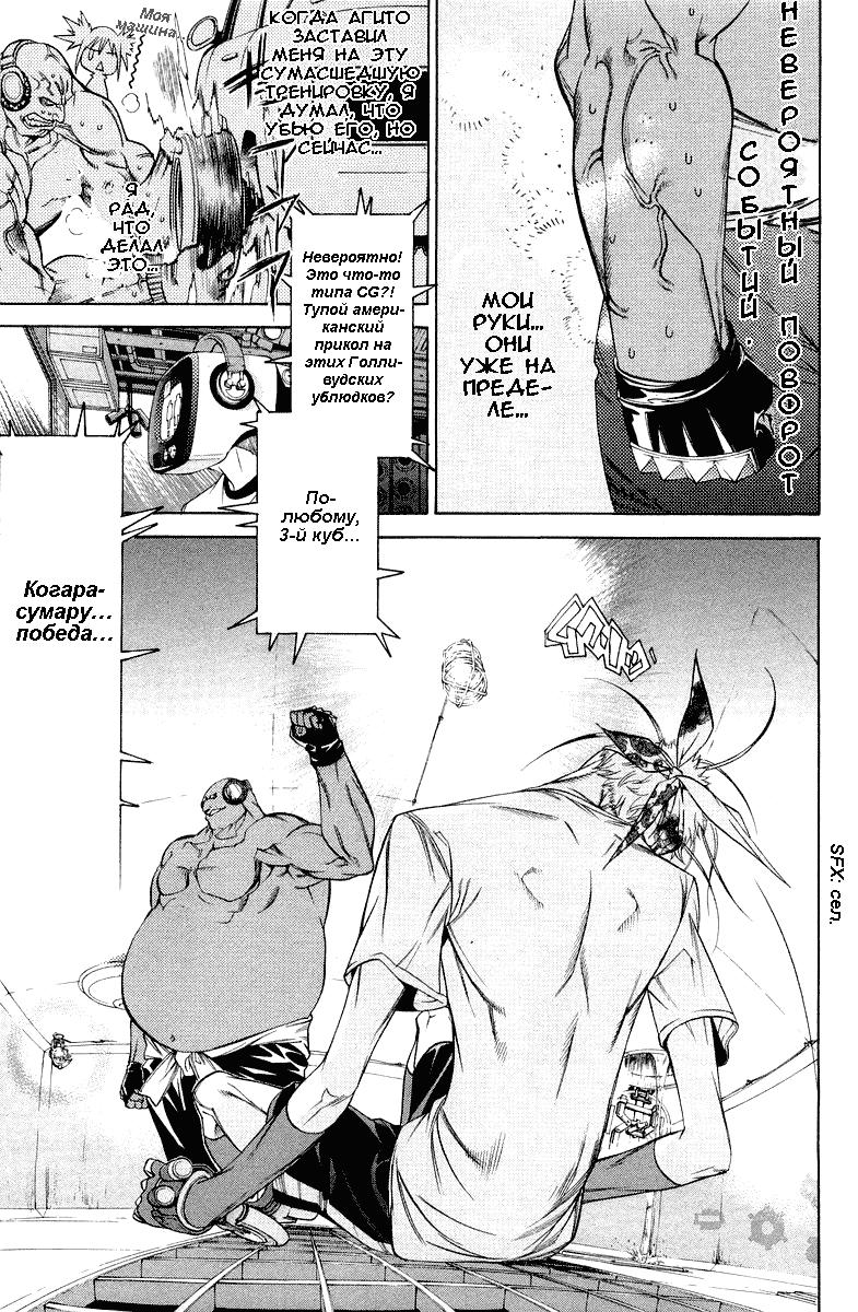 Манга Эйр Гир / Air Gear  - Том 7 Глава 56 Страница 3
