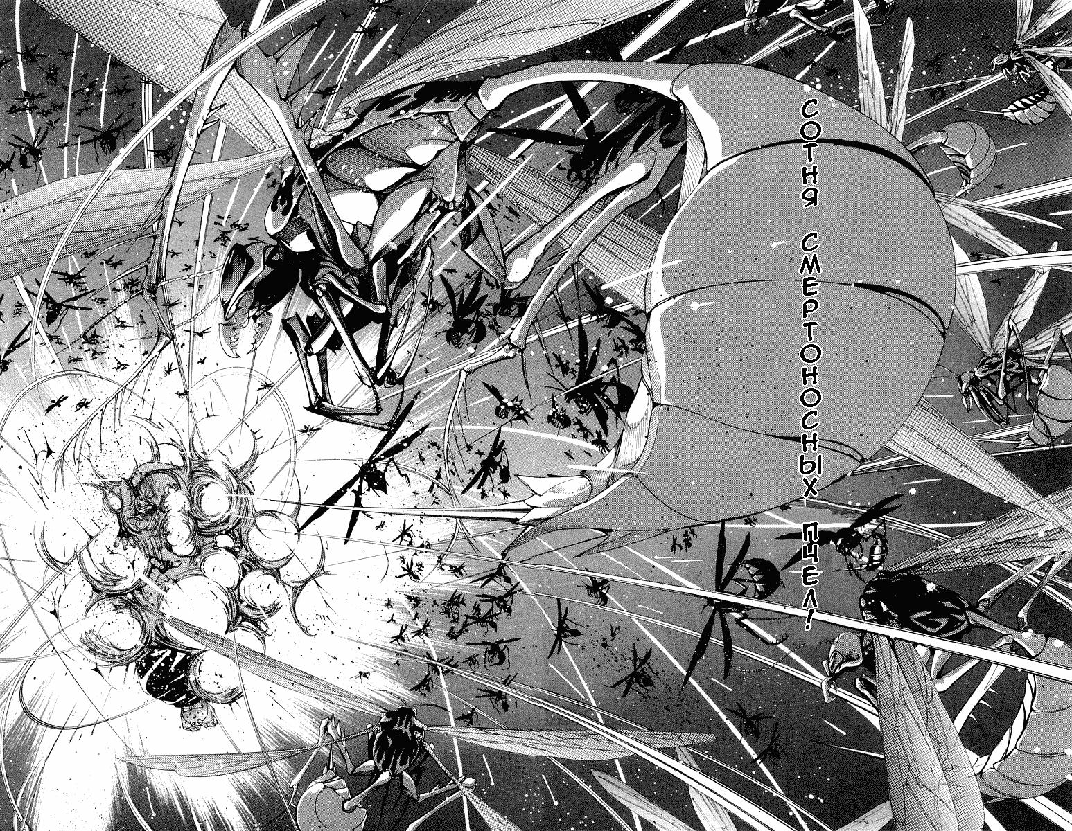 Манга Эйр Гир / Air Gear  - Том 7 Глава 56 Страница 9