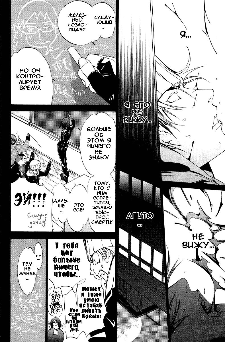 Манга Эйр Гир / Air Gear  - Том 7 Глава 57 Страница 10