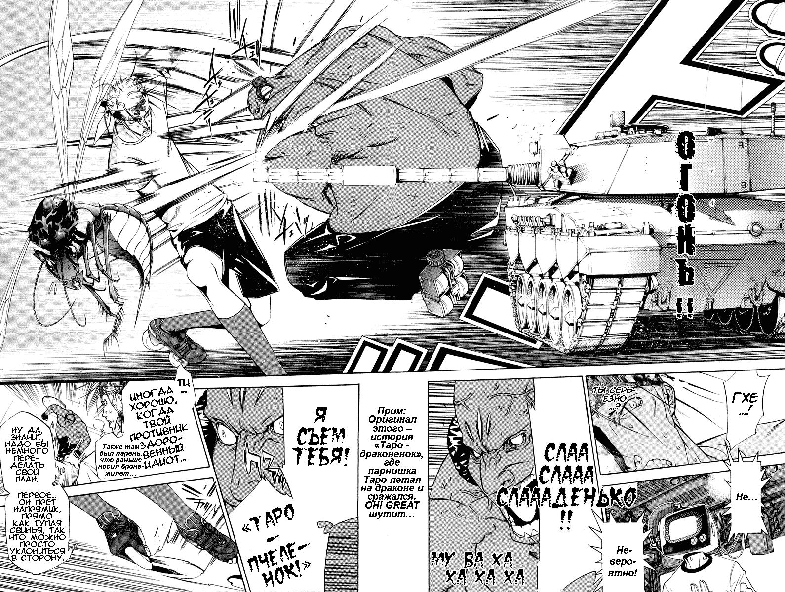 Манга Эйр Гир / Air Gear  - Том 7 Глава 57 Страница 2