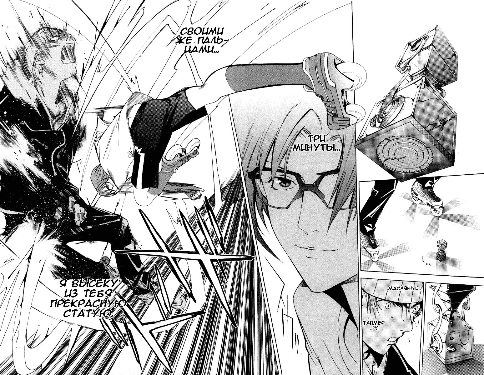 Манга Эйр Гир / Air Gear  - Том 7 Глава 57 Страница 9