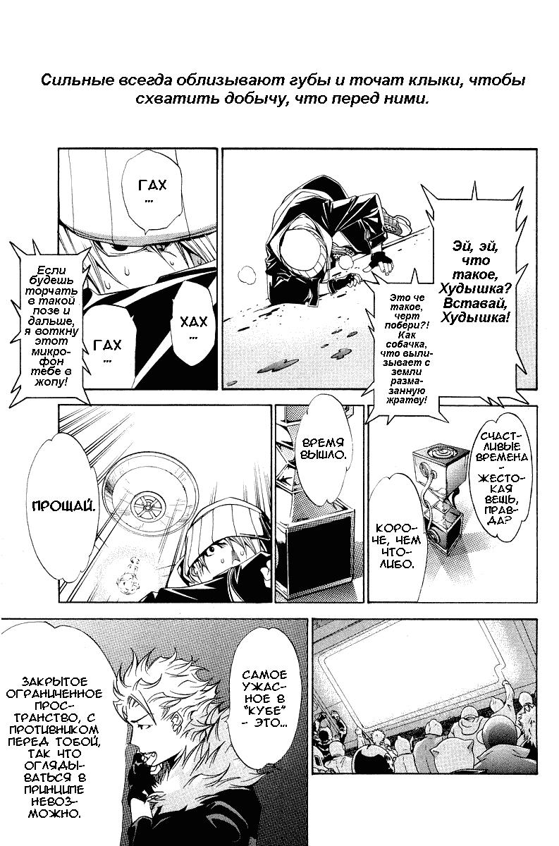 Манга Эйр Гир / Air Gear  - Том 7 Глава 58 Страница 14