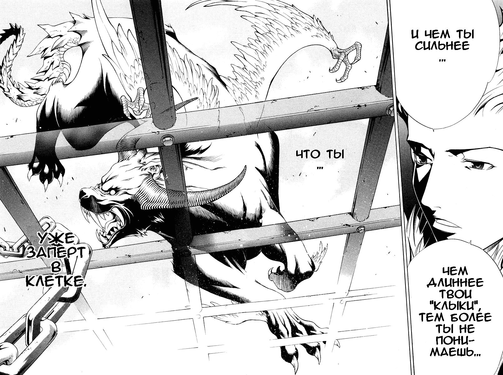 Манга Эйр Гир / Air Gear  - Том 7 Глава 58 Страница 15
