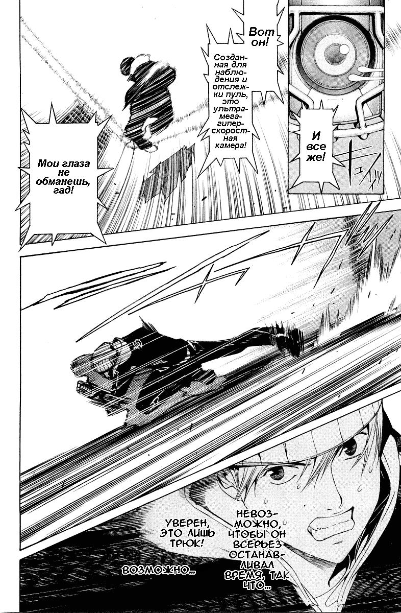 Манга Эйр Гир / Air Gear  - Том 7 Глава 58 Страница 3
