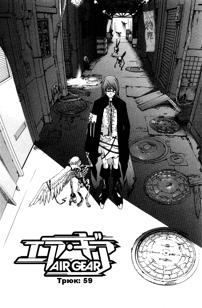 Манга Эйр Гир / Air Gear  - Том 7 Глава 59 Страница 1