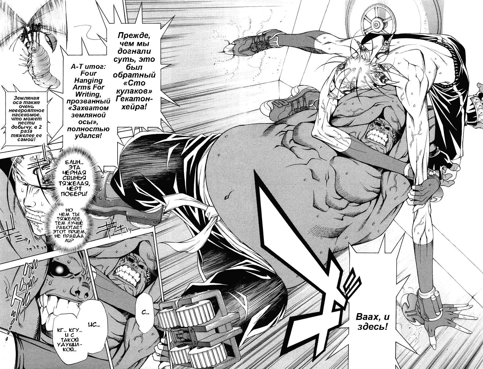 Манга Эйр Гир / Air Gear  - Том 7 Глава 59 Страница 12