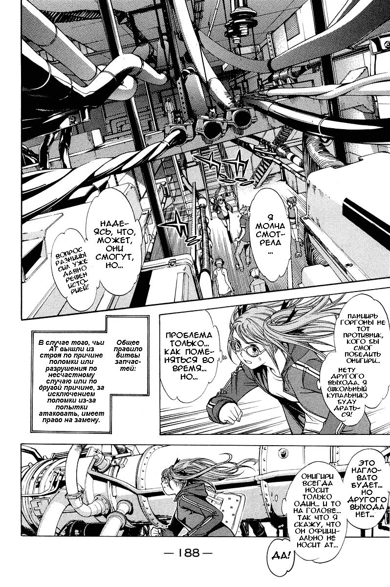 Манга Эйр Гир / Air Gear  - Том 7 Глава 59 Страница 16