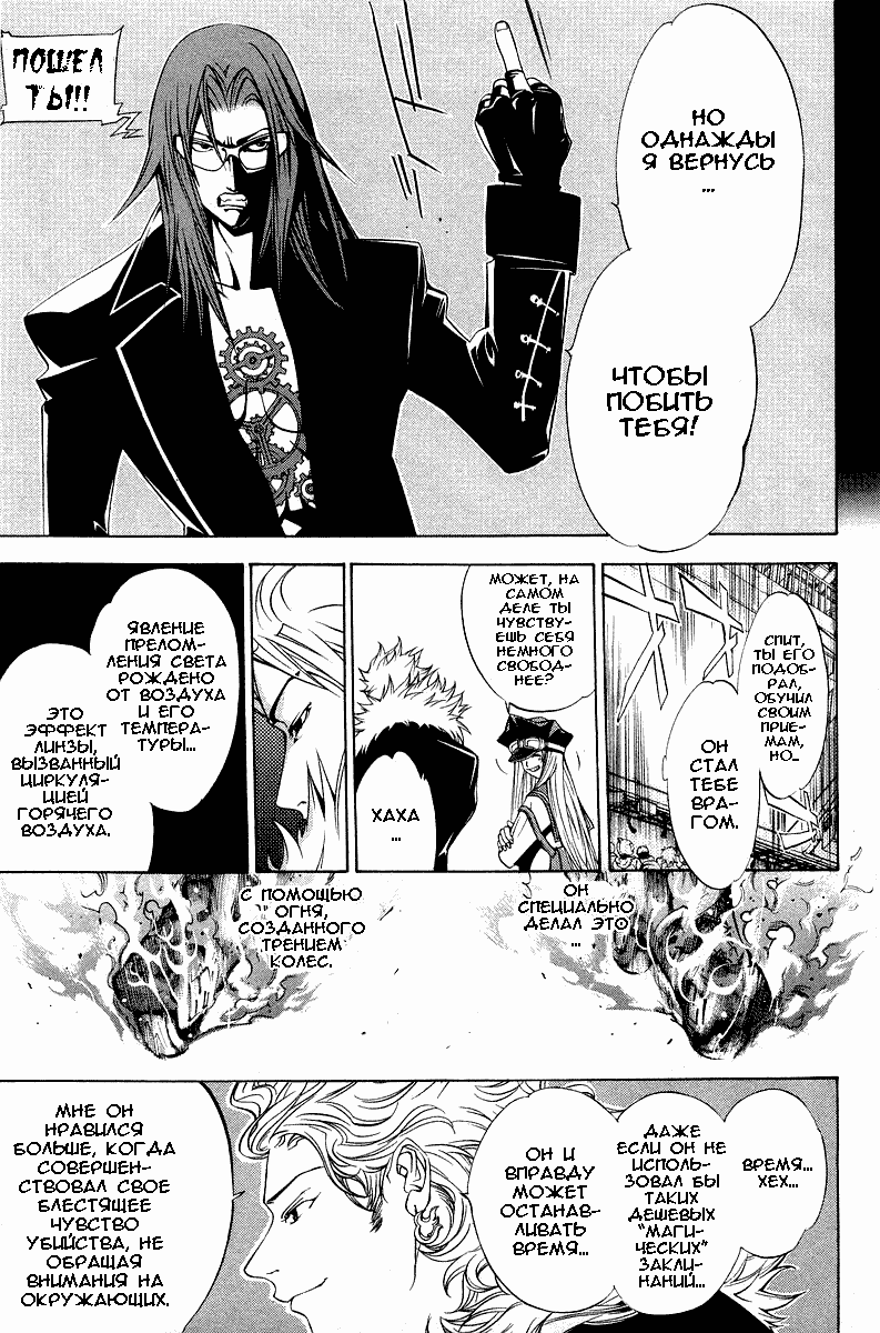 Манга Эйр Гир / Air Gear  - Том 7 Глава 59 Страница 5
