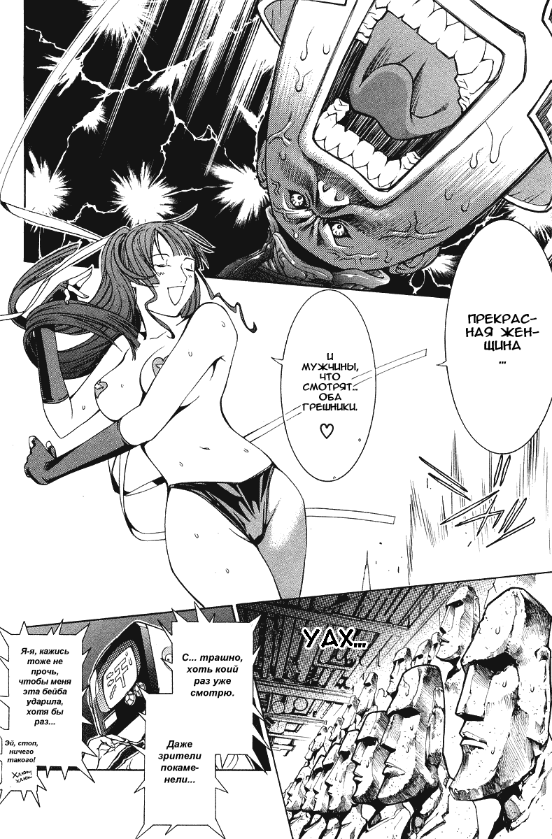 Манга Эйр Гир / Air Gear  - Том 8 Глава 60 Страница 12