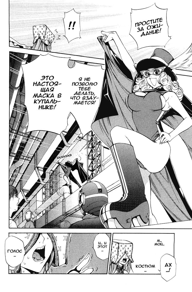 Манга Эйр Гир / Air Gear  - Том 8 Глава 60 Страница 17