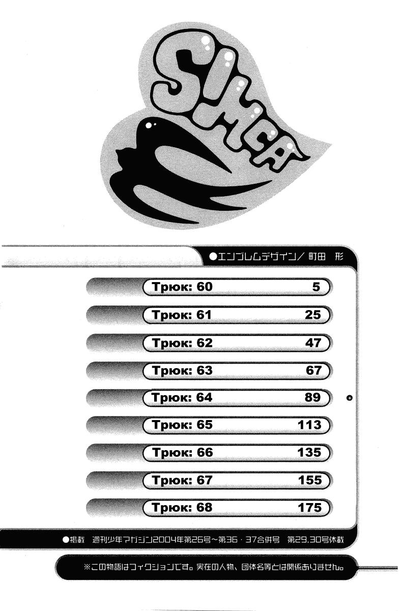 Манга Эйр Гир / Air Gear  - Том 8 Глава 60 Страница 5