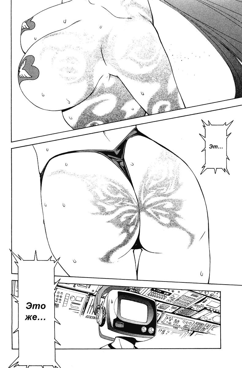 Манга Эйр Гир / Air Gear  - Том 8 Глава 61 Страница 11