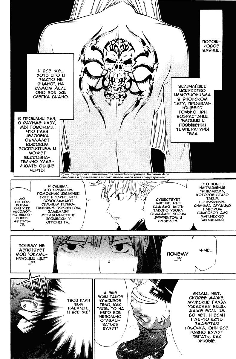 Манга Эйр Гир / Air Gear  - Том 8 Глава 61 Страница 14