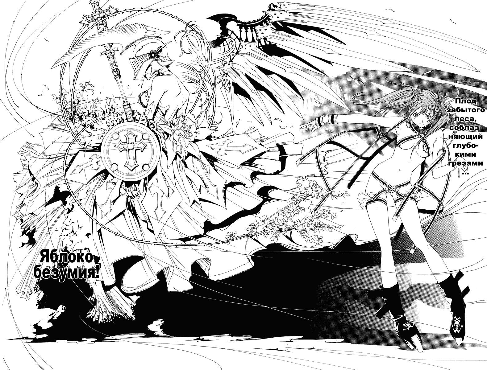 Манга Эйр Гир / Air Gear  - Том 8 Глава 61 Страница 4