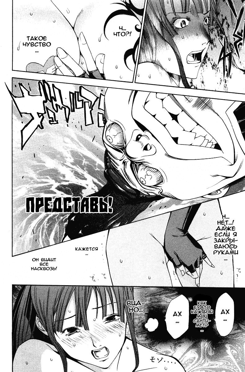 Манга Эйр Гир / Air Gear  - Том 8 Глава 62 Страница 6