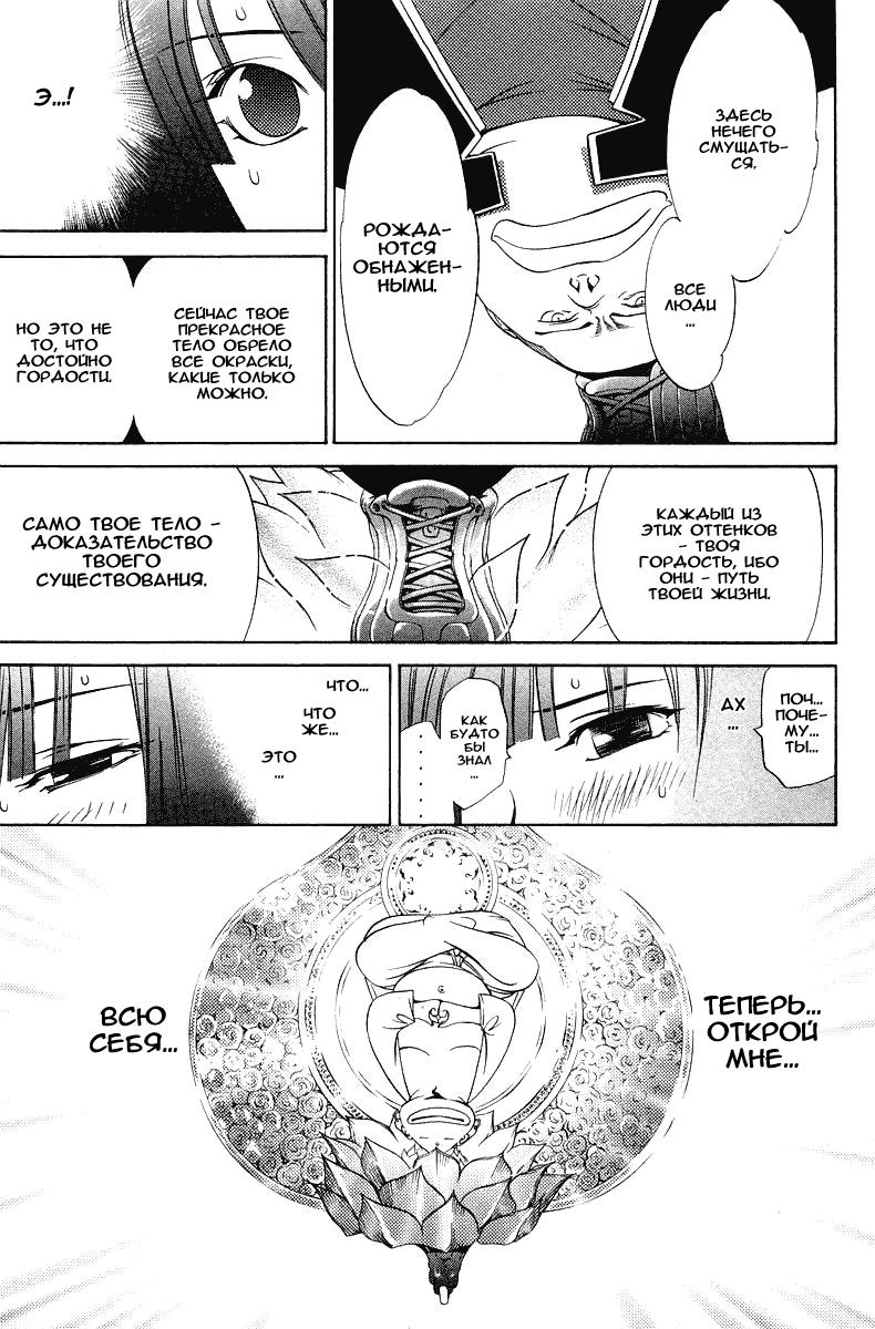 Манга Эйр Гир / Air Gear  - Том 8 Глава 62 Страница 7