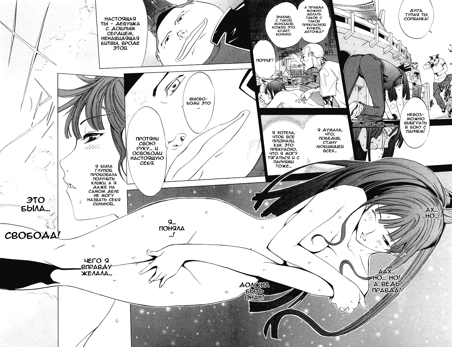 Манга Эйр Гир / Air Gear  - Том 8 Глава 62 Страница 8