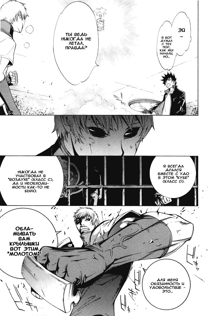 Манга Эйр Гир / Air Gear  - Том 8 Глава 63 Страница 10